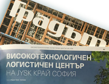 JYSK Distribution Center Bojurishte – project publication